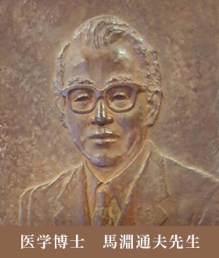 医学博士 馬淵通夫先生
