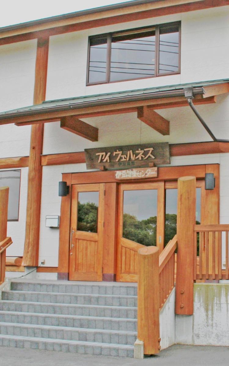 伊豆高原 ファスティング(断食)ホテルの外観