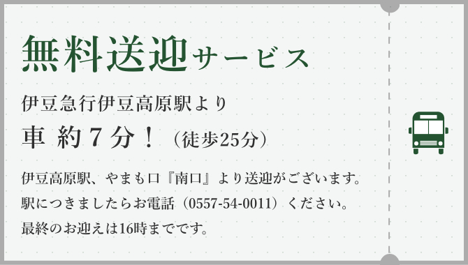 無料送迎で行こう!伊豆急行伊豆高原駅より 車 約7分!(徒歩25分)