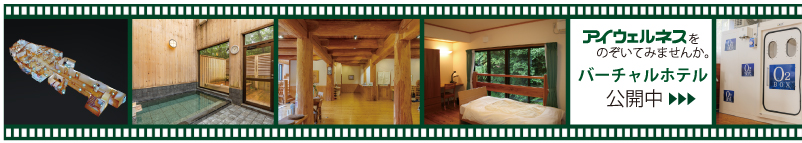 アイウェルネス伊豆高原ファスティングホテル バーチャルホテル